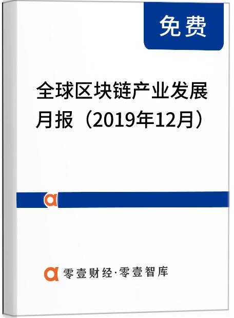 全球区块链产业发展月报(2019年12月)