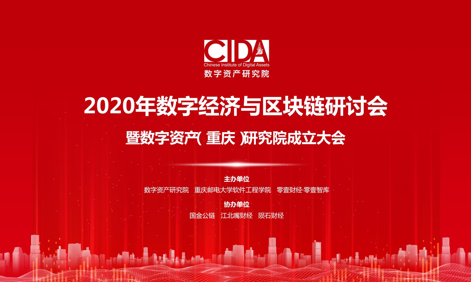 2020年数字经济与区块链研讨会