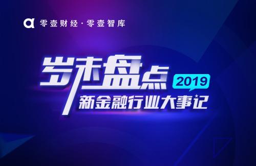 2019年终盘点:融资租赁行业大事件
