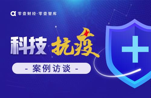 融慧金科CEO王劲:疫情会加速金融线上业务的发展