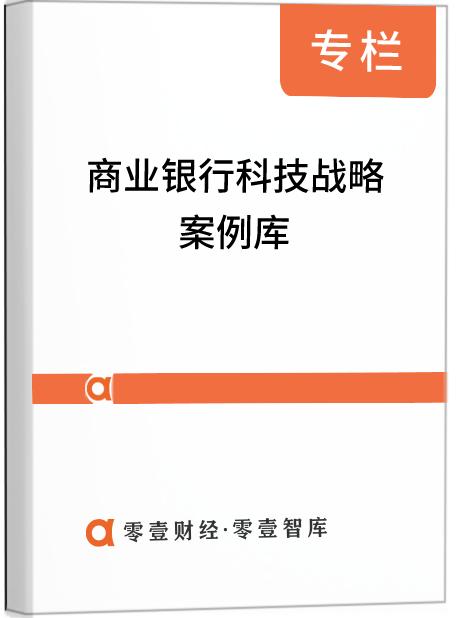 商业银行科技战略案例库