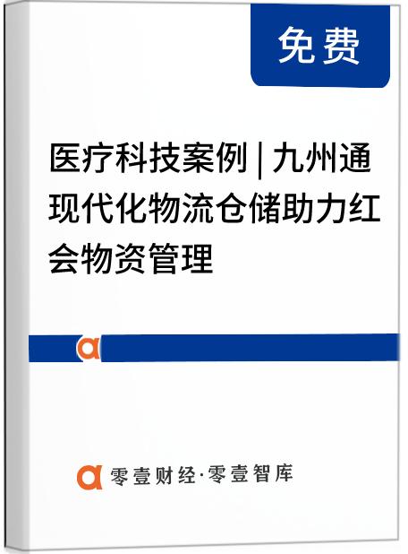 医疗科技案例 | 九州通现代化物流仓储 助力红会物资管理