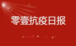 零壹抗疫日报:央行引导银行将信贷资源向小企业倾斜;互联网保险平台慧择将登陆纳斯达克