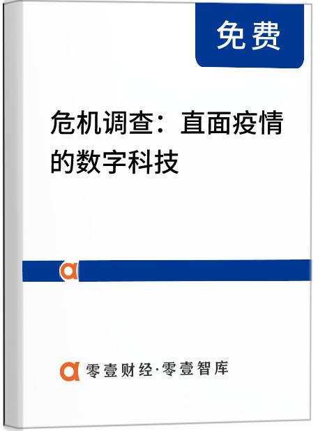 148家企业问卷调查报告:直面疫情的数字科技