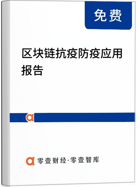 区块链抗疫防疫应用报告