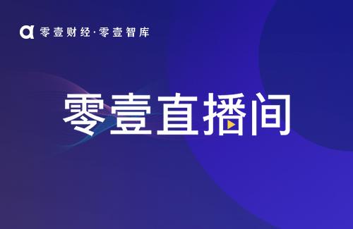 零壹直播间 · 零壹财经旗下线上直播栏目