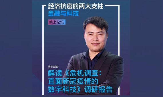 零壹财经于百程:疫情过后数字科技企业迎来三个机会