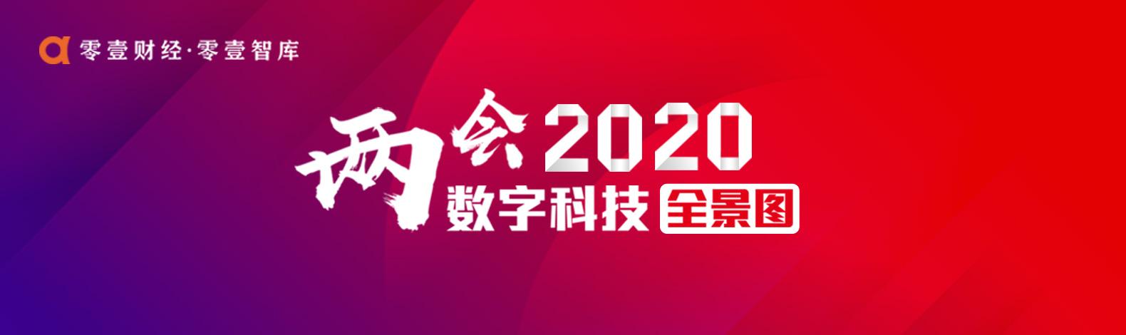 2020两会:数字科技全景图