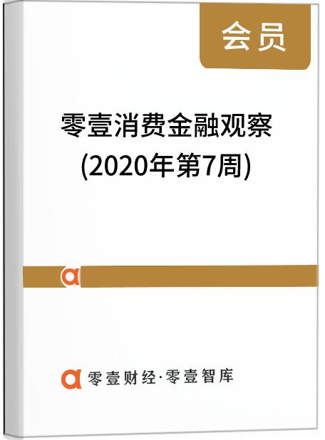 零壹消费金融观察(2020年第7周)