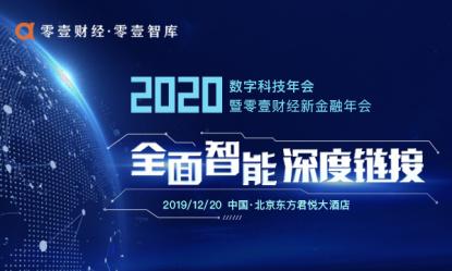 2020零壹财经新金融年会现场精彩瞬间