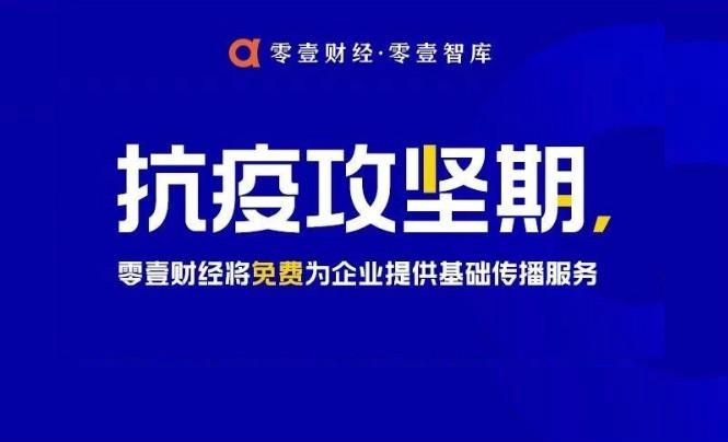 抗疫攻坚期,零壹财经将免费为企业提供基础传播服务