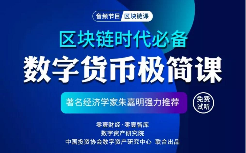 零壹智库PRO推出区块链音频课程:《区块链时代必备:数字货币极简课》