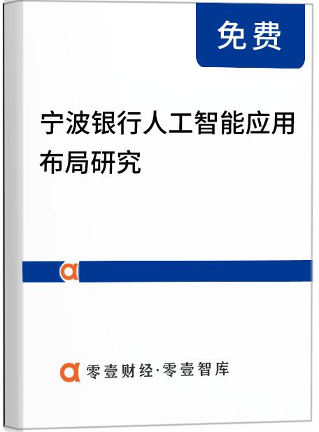 宁波银行人工智能应用布局研究