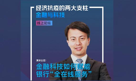 金融壹账通陈烨:疫情将一定程度上倒逼金融业数字化转型