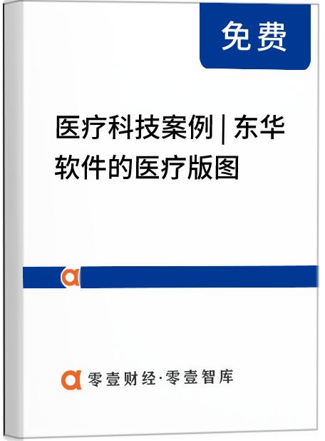 医疗科技案例 | 东华软件的医疗版图
