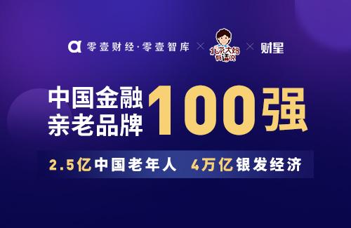 中国金融亲老品牌100强