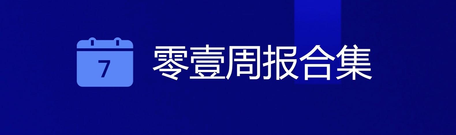 零壹周报合集