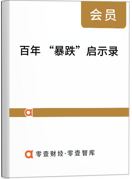 """百年 """"暴跌""""启示录 ——数字经济时代的首场金融危机"""