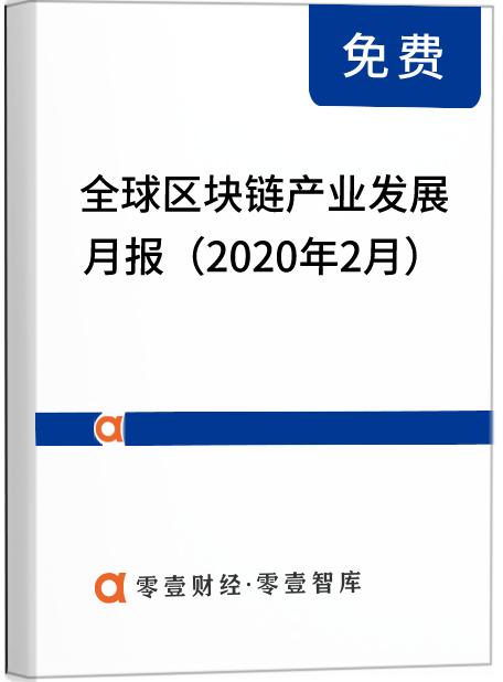 全球区块链产业发展月报(2020年2月)