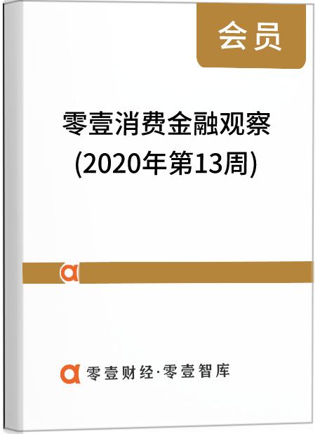 零壹消费金融观察(2020年第13周)