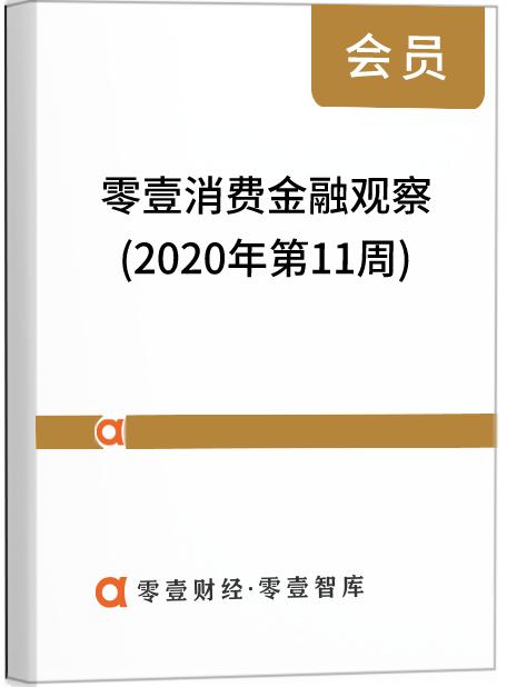 零壹消费金融观察(2020年第11周)