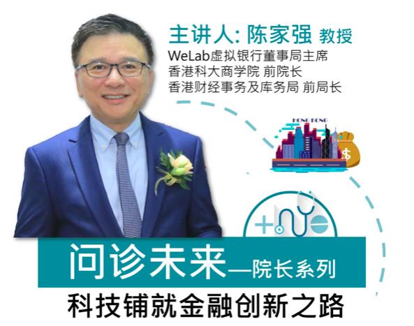 香港财经事务及库务局前局长陈家强谈虚拟银行的机会   袁老师访谈录