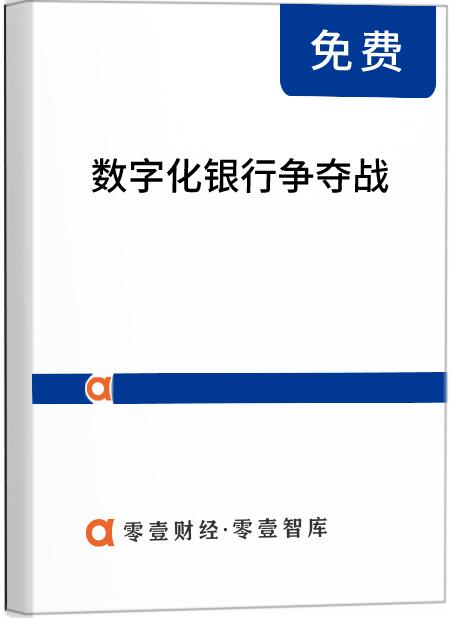 数字化银行争夺战——招商银行 PK 平安银行