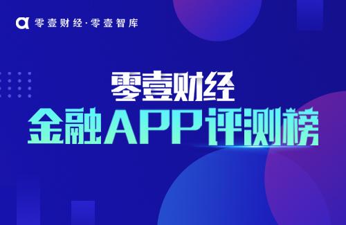 零壹财经金融APP评测榜正式发布(第一批)