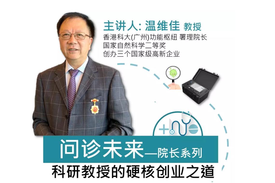 香港科大教授温维佳博士:科研教授的硬核创业之道   袁老师访谈录