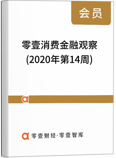 零壹消费金融观察(2020年第14周)