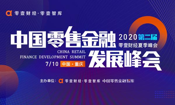 第二届中国零售金融发展峰会(2020零壹财经夏季峰会)