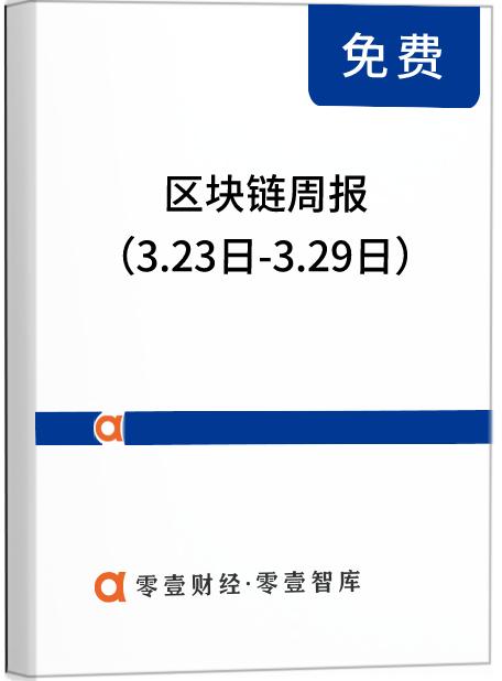 区块链周报(3.23日-3.29日):甘肃14市州全部完成BSN建设,俄罗斯或将创建监管沙箱