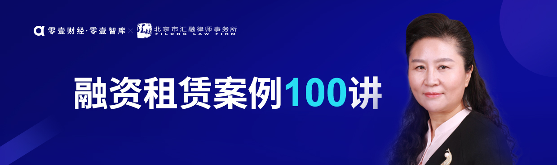 融资租赁案例100讲