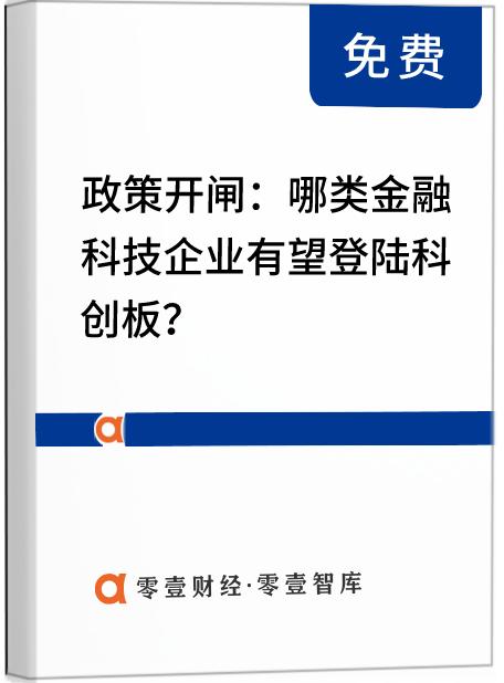 政策开闸:哪类金融科技企业有望登陆科创板?