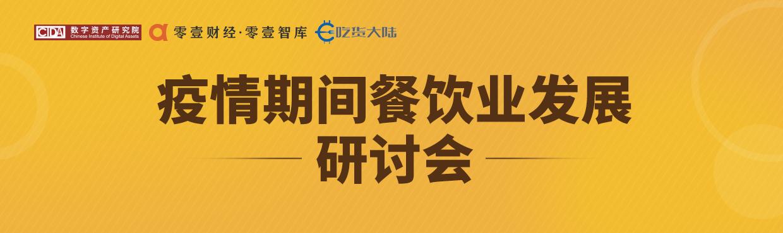 疫情期间餐饮业发展研讨会