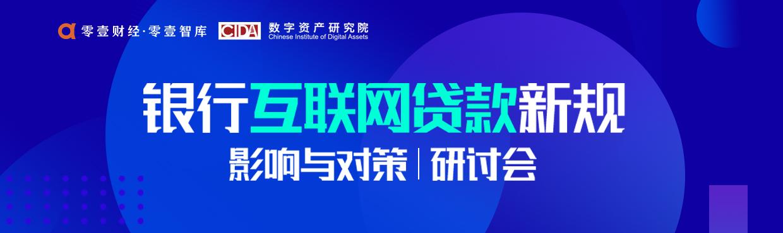 银行互联网贷款新规:影响与对策研讨会