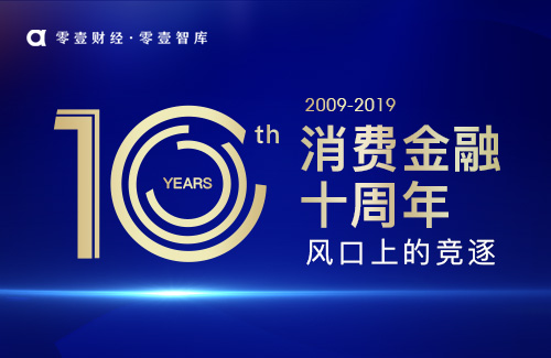 中邮消金王晓敏:迈进IT 3.0时代,注入科技强心剂|消费金融十周年专访