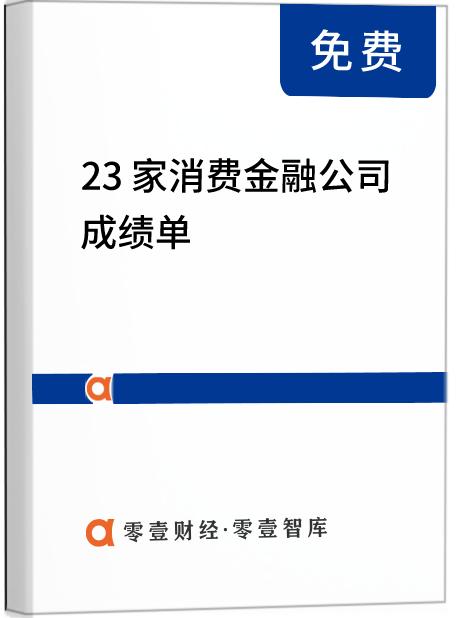 23家消金公司成绩单:7强斩获行业86%利润,腰部公司日渐崛起