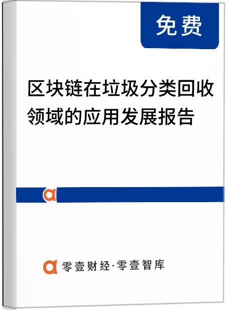 区块链在垃圾分类回收领域的应用发展报告