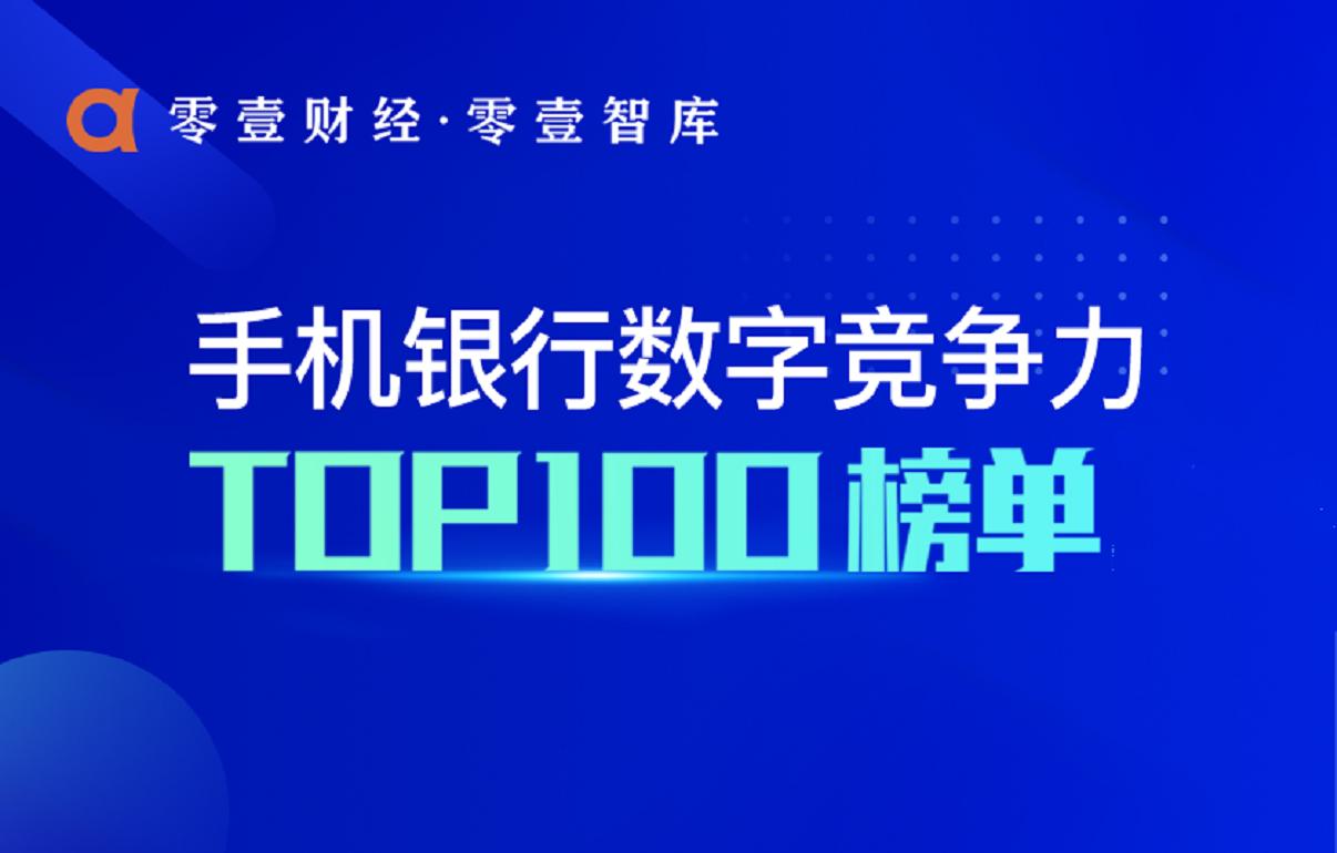 2020年手机银行数字竞争力河北快3APP榜TOP 100
