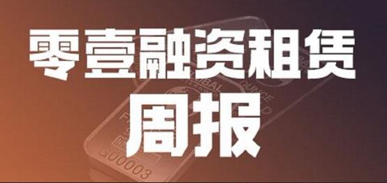 零壹租赁周报(6.8日-6.14日):全国政协委员建议推广汽车融资租赁,建设银行与狮桥租赁签署100亿元合作协议