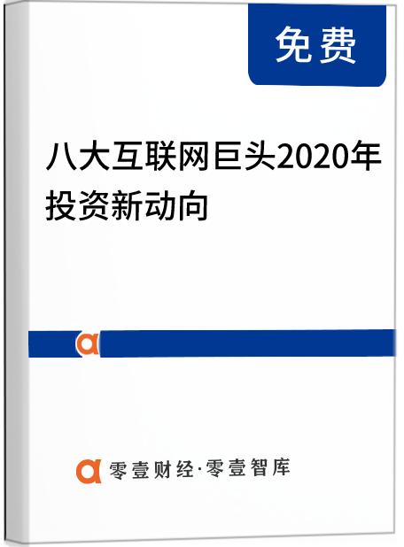 八大互联网巨头2020年投资新动向