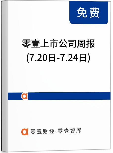 """优德88中文上市公司周报(7.20日-7.24日):""""科创板CDR第一股""""来了!蚂蚁集团启动A+H上市计划"""