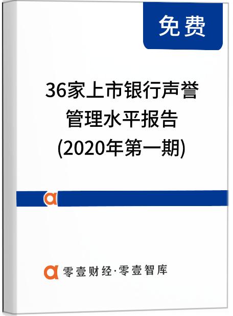 36家上市银行声誉管理水平报告(2020年第一期)