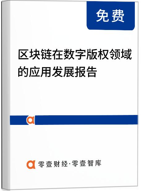 区块链在数字版权领域的应用发展报告(2020)