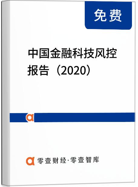 中国金融科技风控报告(2020)