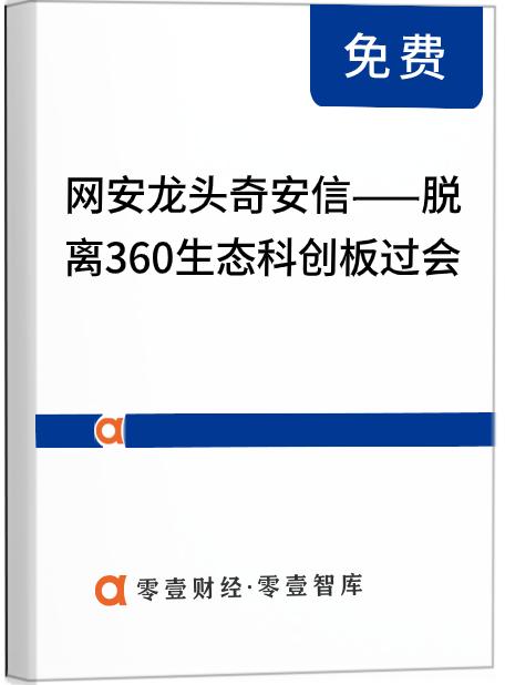 """透视奇安信财报:三年亏损近20亿、现金流糟糕、商誉""""定时炸弹""""高挂"""