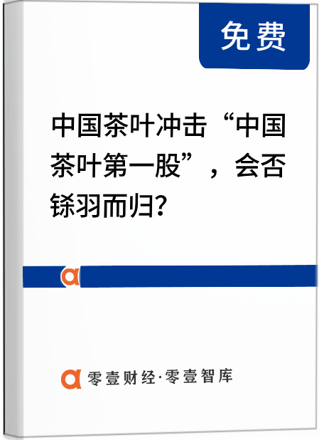 """中国茶叶冲击""""中国茶叶第一股"""",会否铩羽而归?"""