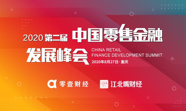 2020第二届中国零售金融发展峰会