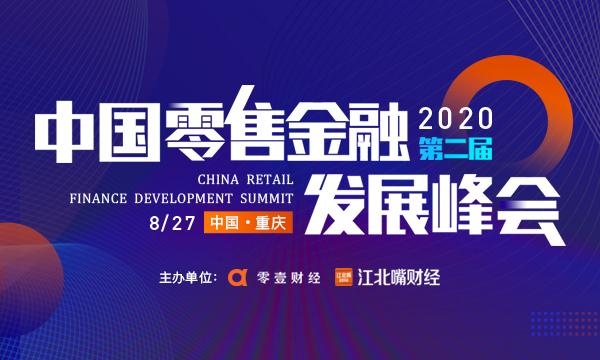 """8月,重庆丨第二届中国零售金融发展峰会""""乘风破浪""""强势来袭"""
